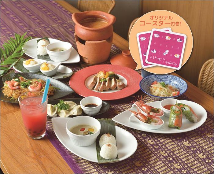 旅行ガイドブック「ことりっぷ」とタイ料理店「スパイス リップ 渋谷ストリーム店」がコラボ