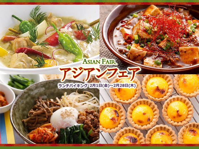 ガイヤーンなどのタイ料理も、ホテルJALシティ那覇で「アジアンフェア」開催