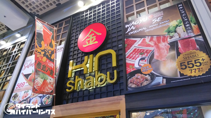 エカマイ「金しゃぶ(KIN shabu)」で食べたラーメンの味は?