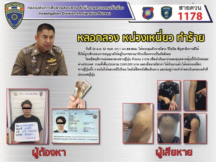 タイ・バンコクで日本人男女3人を監禁し約1千万を奪う、韓国籍の男を逮捕