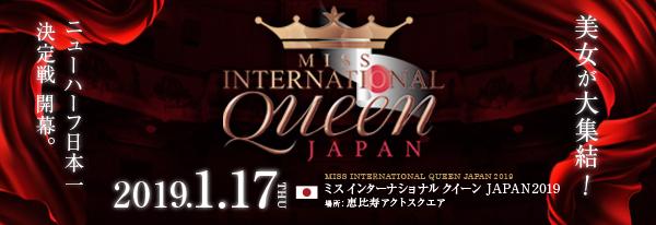 ミスインターナショナルクイーン JAPAN 2019
