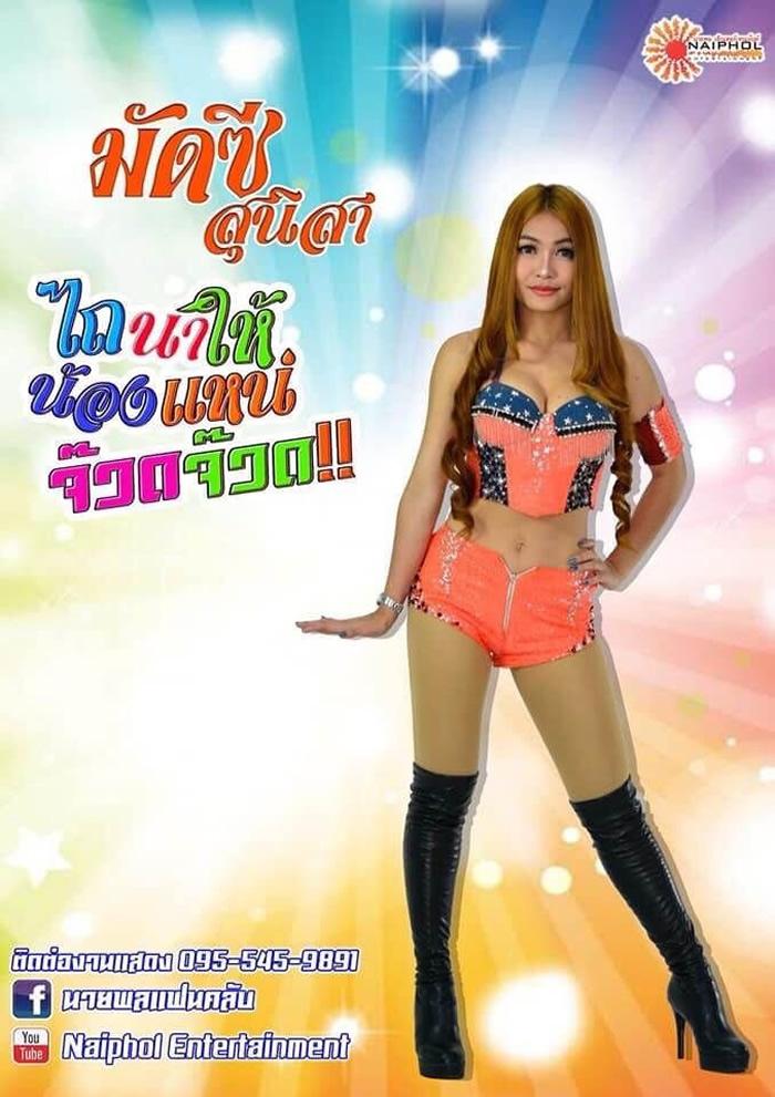 ルークトゥン歌手マッドシー・スニサーは元サッカータイ女子代表選手