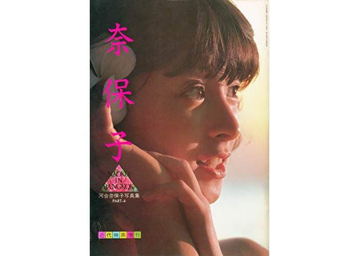 河合奈保子 1983年の写真集「NAOKO IN BANGKOK」が電子書籍で復刻、タイ・パタヤで撮影