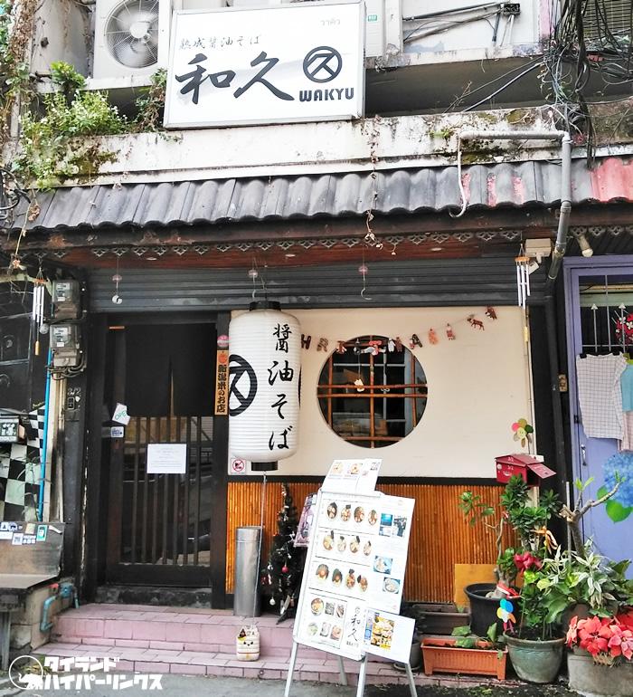 トンローのラーメン店「和久」の熟成醤油そば