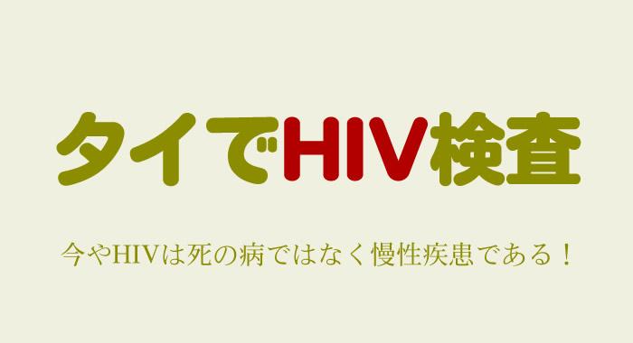 タイでHIV検査~今やHIVは死の病でなく慢性疾患である!