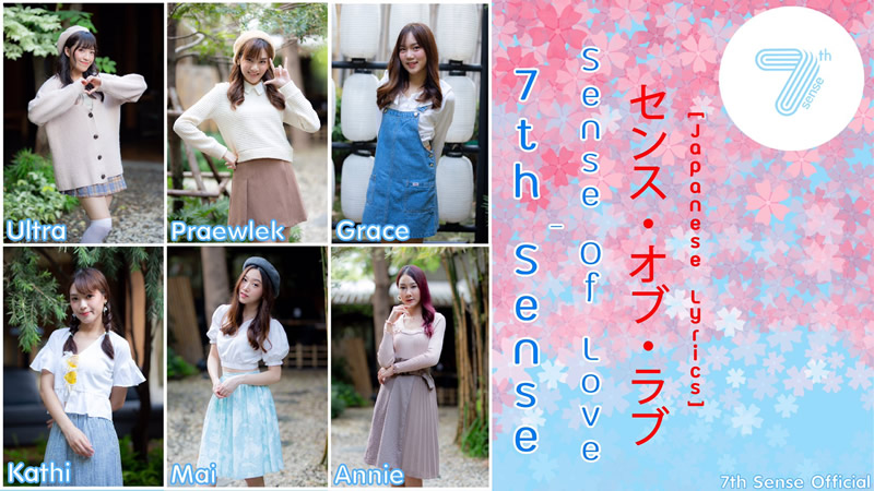 タイのアイドル7th Sense、デビューシングル「センス・オブ・ラブ」の日本語版を公開