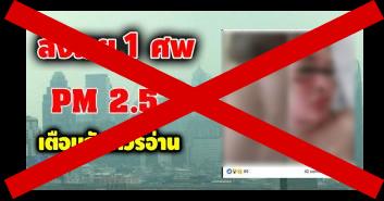 PM2.5で死亡との嘘の記事をニュースサイトに掲載、タイ人の男を逮捕