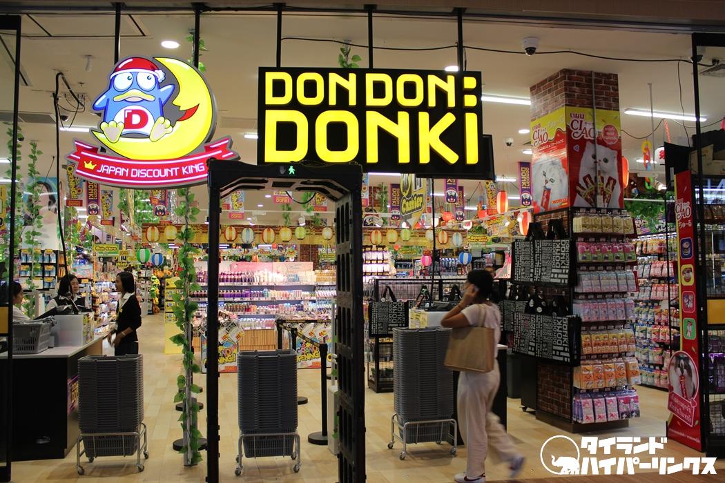 「Don Don Donki」2号店がラチャプラソンのThe Market内にオープンへ