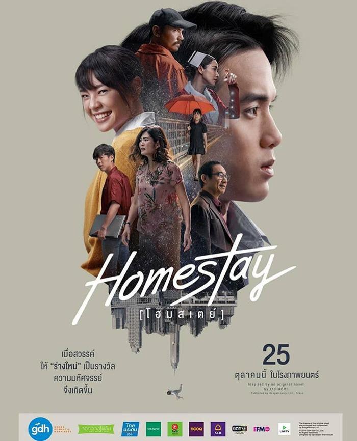 タイ映画「ホームステイ」が第14回大阪アジアン映画祭で上映