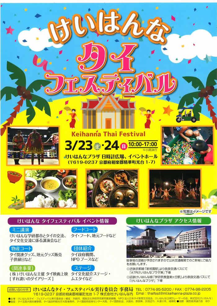 「けいはんなタイフェスティバル」が京都で2019年3月23・24日開催