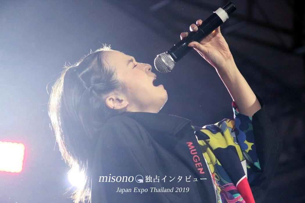 misono独占インタビュー in バンコク~明日になれば太陽が昇る[JAPAN EXPO THAILAND 2019]