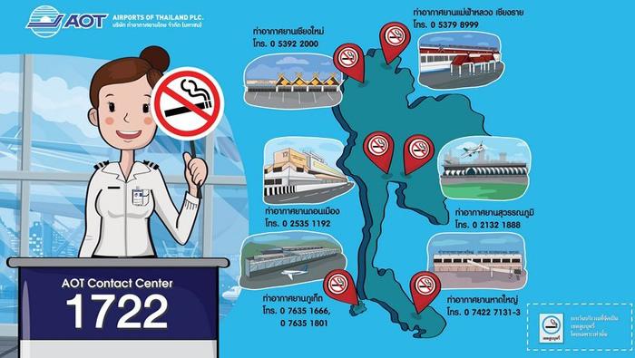プーケット空港で喫煙者を通報して1500バーツ獲得!新禁煙ルールで新システム