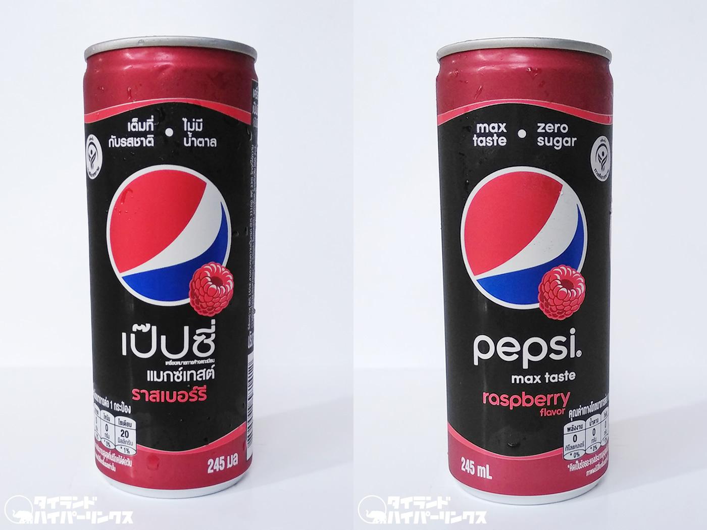 超おすすめ新コーラ!ラズベリー味のpepsi max taste raspberry flavor