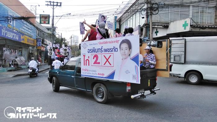 タイの選挙運動スタート、候補者が選挙カーで駆け巡る