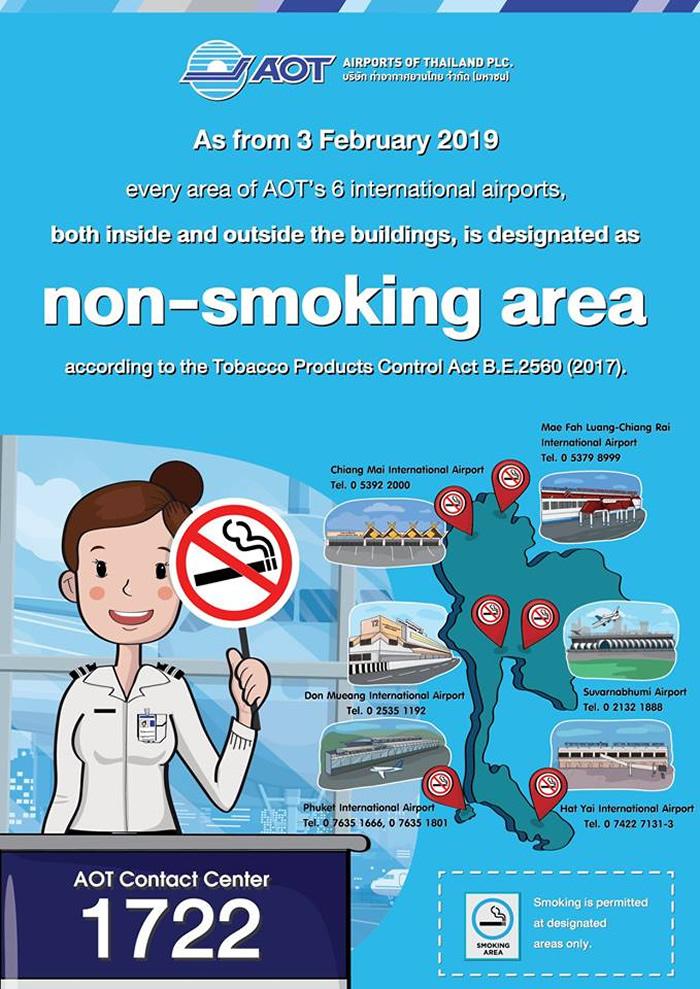 タイの6空港は全面禁煙に!2019年2月3日よりスタート