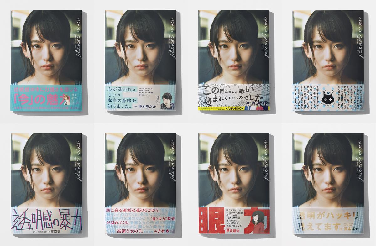 タイで撮影の山田杏奈ファースト写真集重版記念、渋谷駅地下コンコースで表紙ポスタージャック
