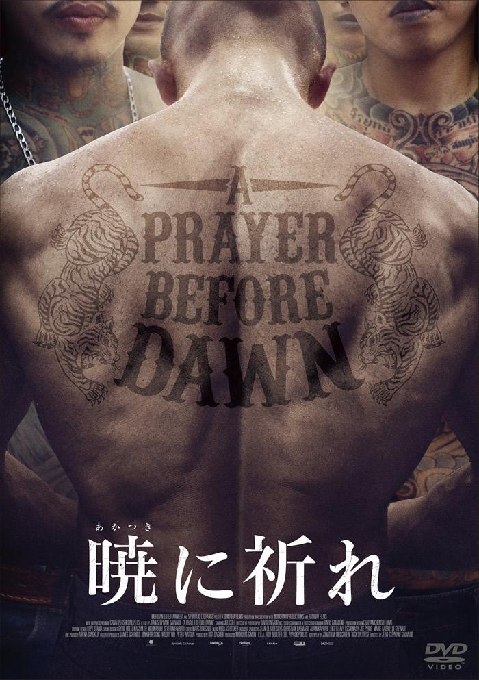 タイの刑務所に服役した英人ボクサーの物語、『暁に祈れ』のBlu-ray&DVD発売決定