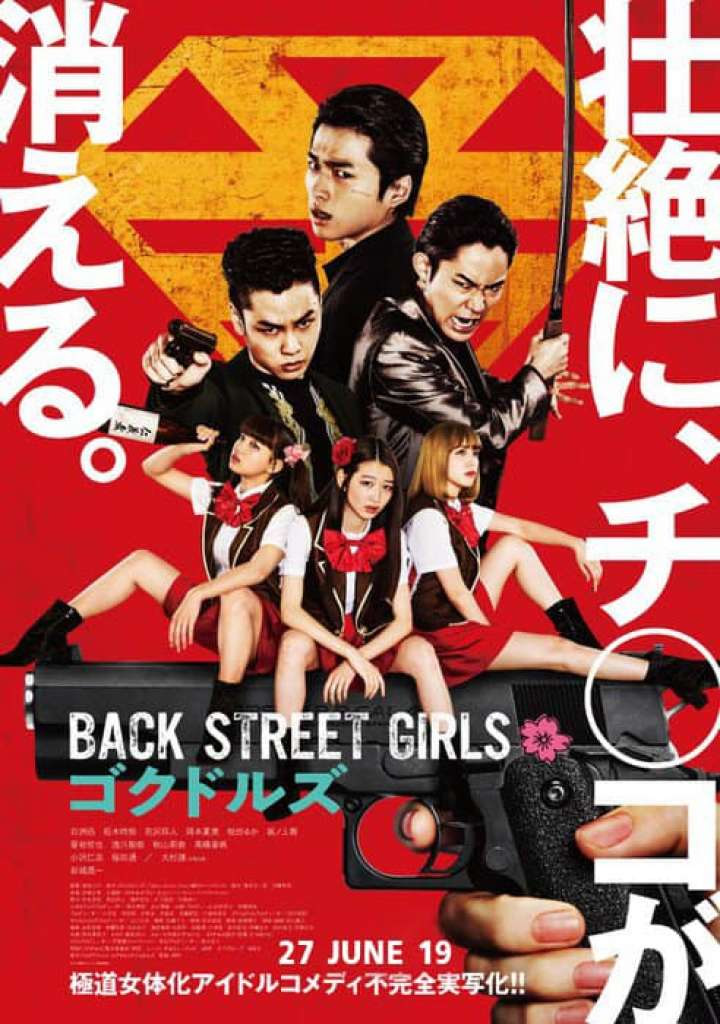 ヤクザがタイで性転換してアイドルに!映画「ゴクドルズ」がタイで劇場公開へ