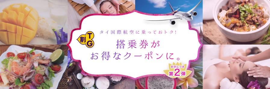 タイ国際航空 搭乗券がお得なクーポンになる「TG割」キャンペーン第2弾を開始