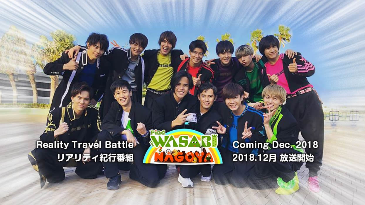 BOYS AND MEN出演の「Find the WASABI」でSOS企画、バンコクのタイ料理を探しそう!