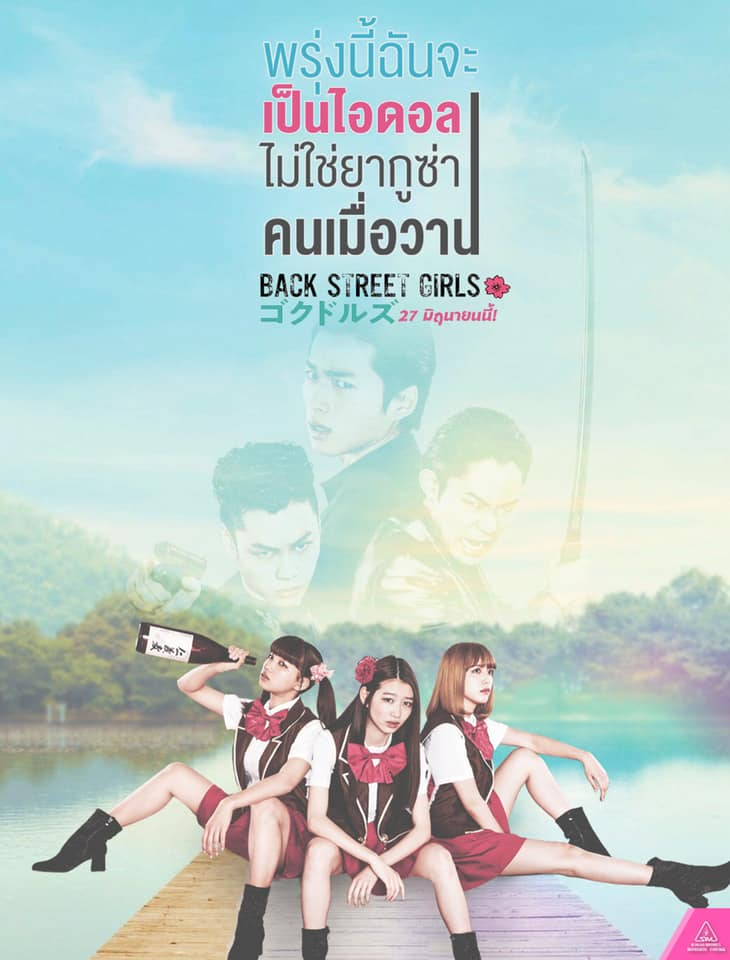 映画「BACK STREET GIRLS -ゴクドルズ-」がタイで劇場公開へ