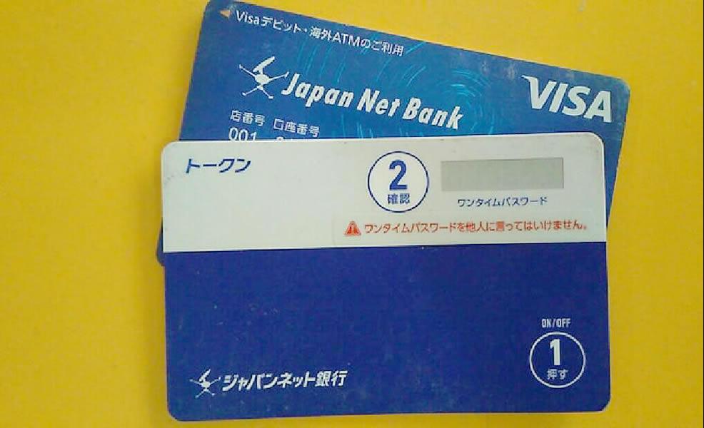 ご注意下さい!新生銀行のカード、海外で使えなくなってますよ~!