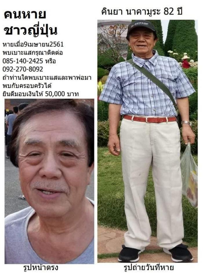 タイ北部で日本人男性行方不明から1年、情報提供者には5万バーツ