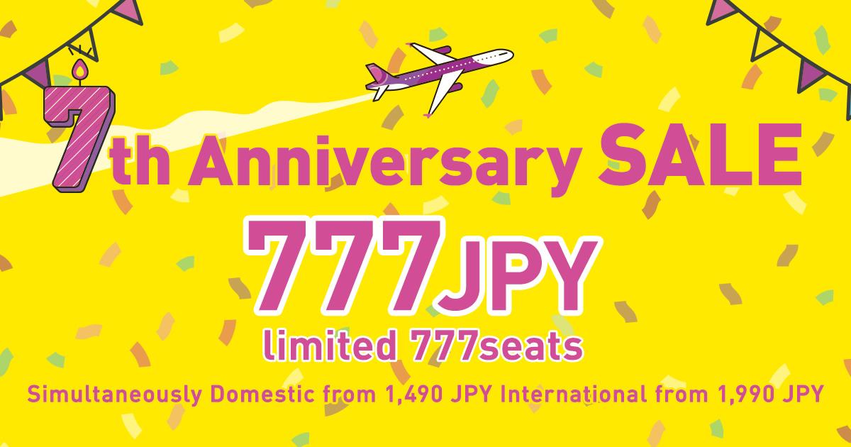 格安航空券ピーチの7周年、沖縄=バンコクが片道777円!