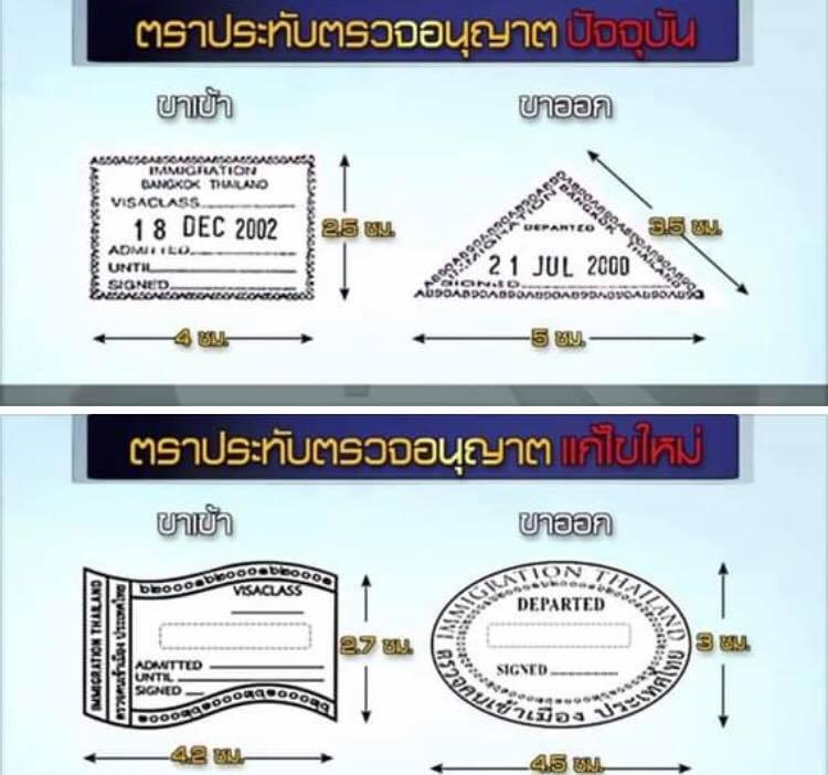 タイの出入国スタンプがデザイン変更、2019年4月21日より