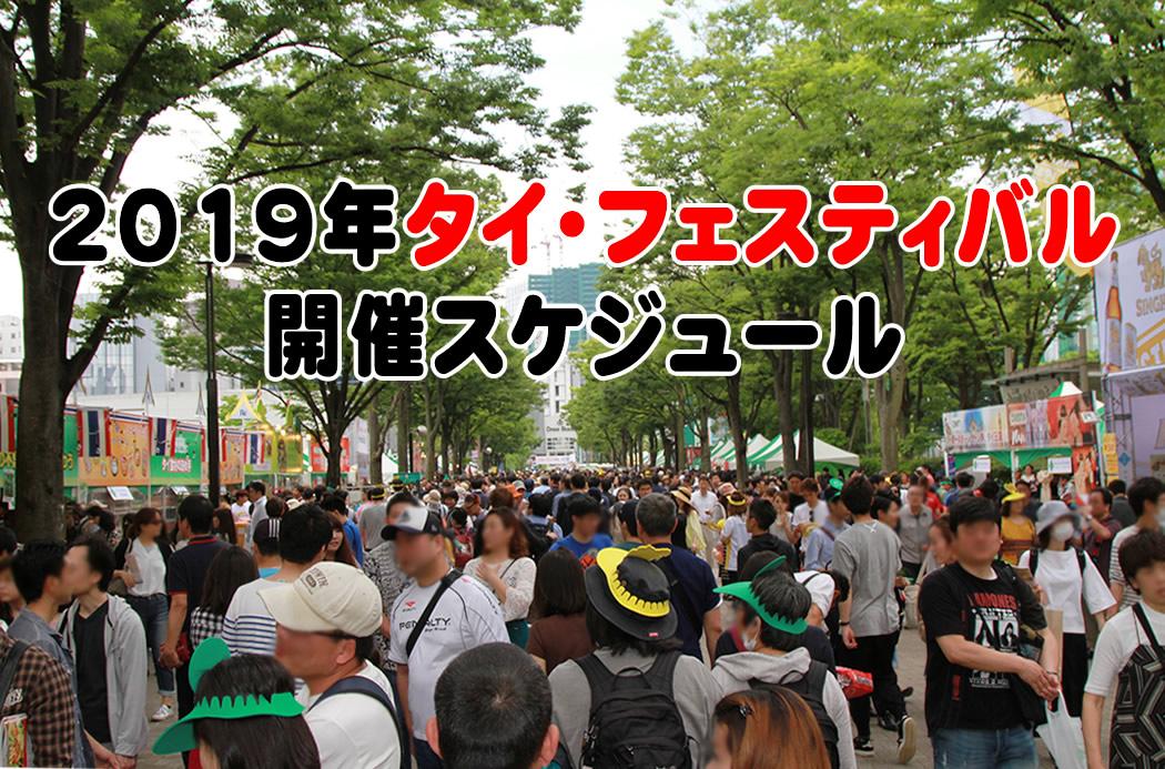2019年もタイ・フェスティバルに行こう!【東京・大阪・名古屋・仙台の日程】