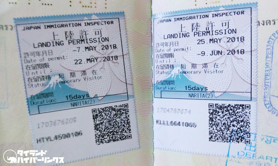 タイ人のノービザ日本滞在で、例えば1日に入国したら出国の期限は何日ですか?