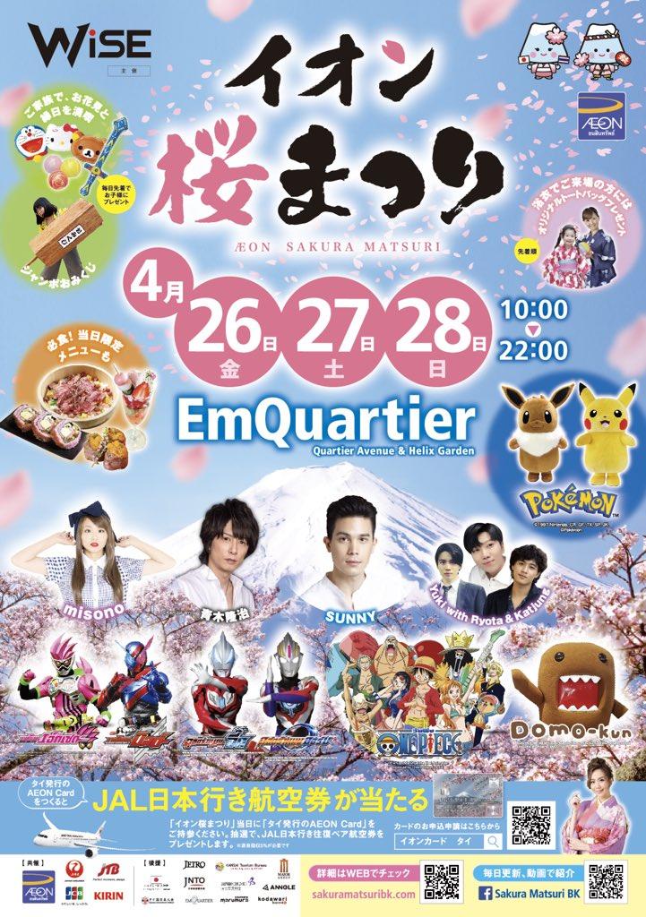 バンコクに桜咲く!Wise「イオン桜まつり」が2019年4月26~28日開催