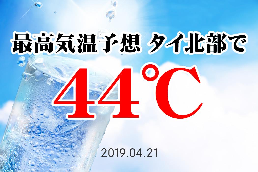 タイ北部で最高気温44℃の予報 ~ 2019年4月21日