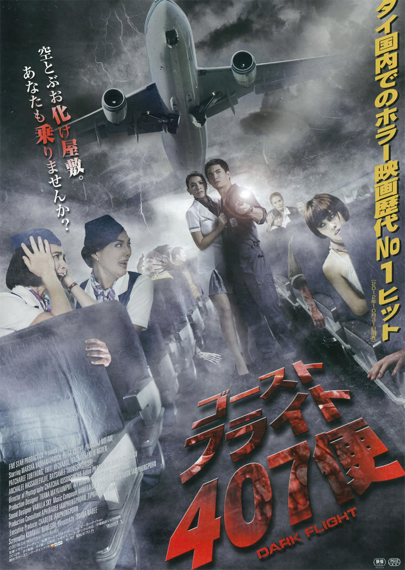 タイ映画「ゴースト・フライト407便」