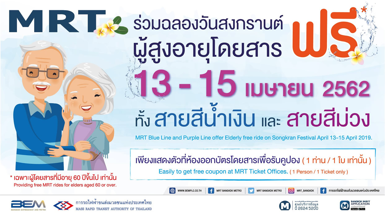 バンコク地下鉄MRT、2019年タイ正月は乗車運賃無料