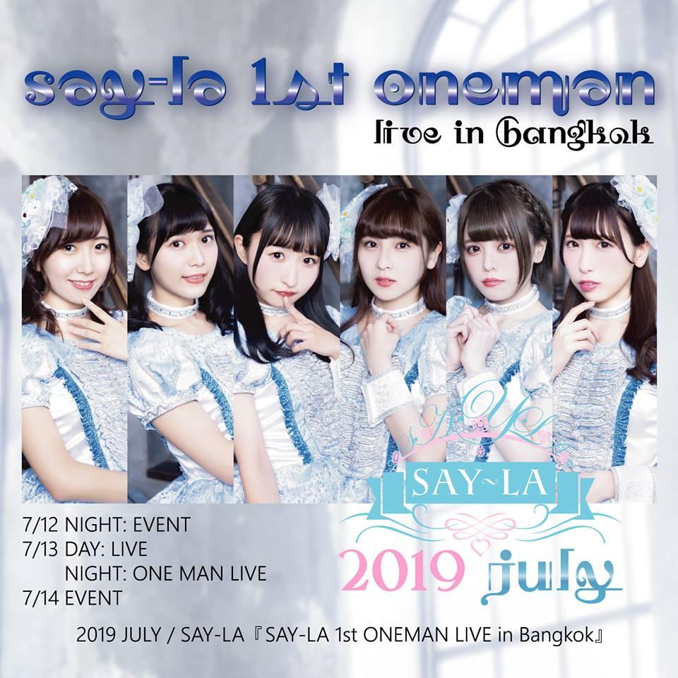 SAY-LA、タイ・バンコクでのワンマンライブ開催決定!