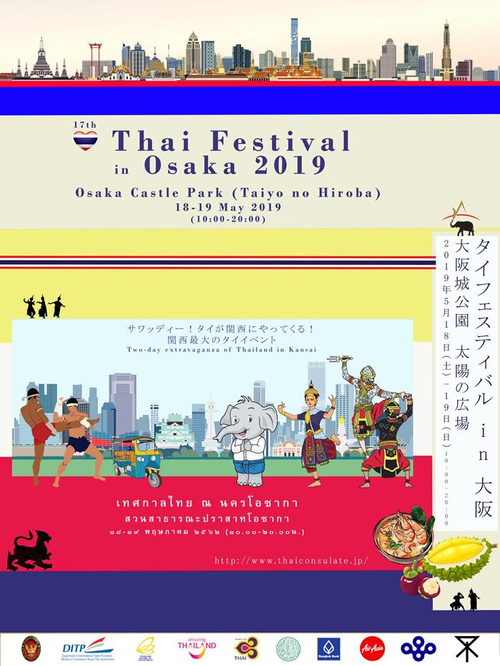 「タイフェスティバルin大阪」2019年も盛大に開催!5月18日・19日