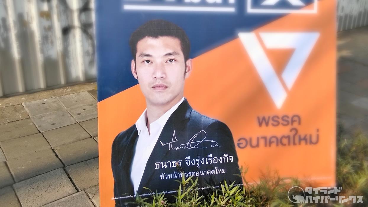 新未来党(アナコットマイ政党、พรรคอนาคตใหม่)のタナトン・ジュンルンルアンキット(Thanathorn Juangroongruangkit、ธนาธร จึงรุ่งเรืองกิจ)党首