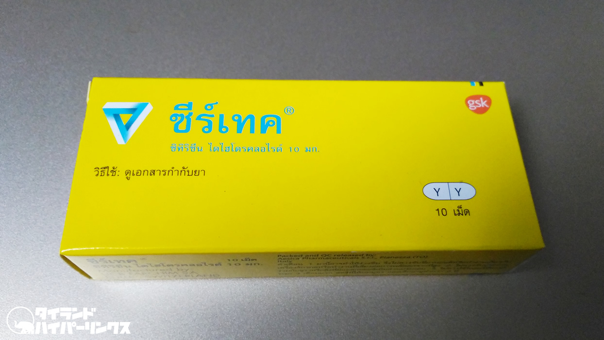 【医薬品】タイで抗アレルギー薬「ジルテック(Zyrtec)」を購入