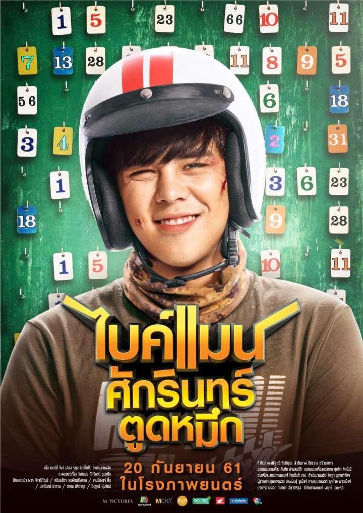 タイ映画「バイクマン(ไบค์แมน ศักรินทร์ตูดหมึก Bikeman)」