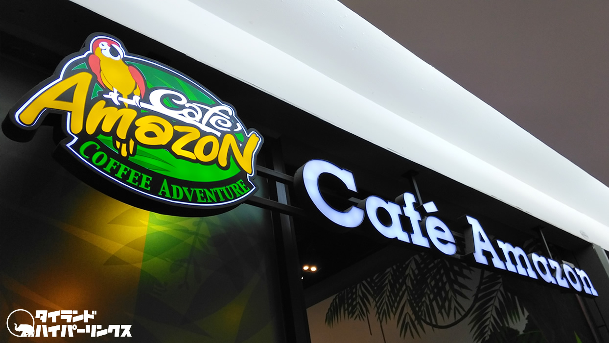 カフェ・アメイゾン(Cafe Amazon)