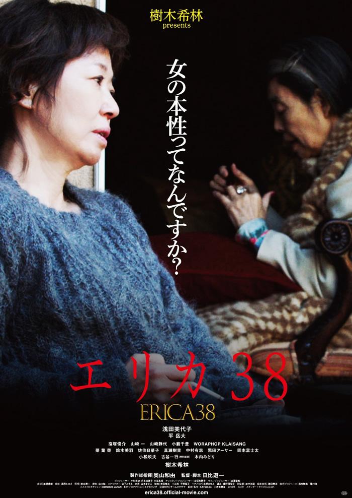 『エリカ38』 – 映画
