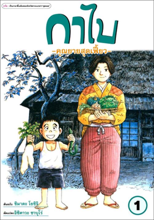 タイ語版「佐賀のがばいばあちゃん」が読める!JALの電子漫画サービスSKY MANGAで