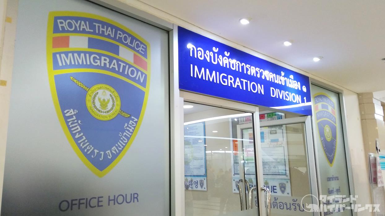 タイ入国管理局、観光ビザ延長/ 90日間レポートの手続き場所を変更