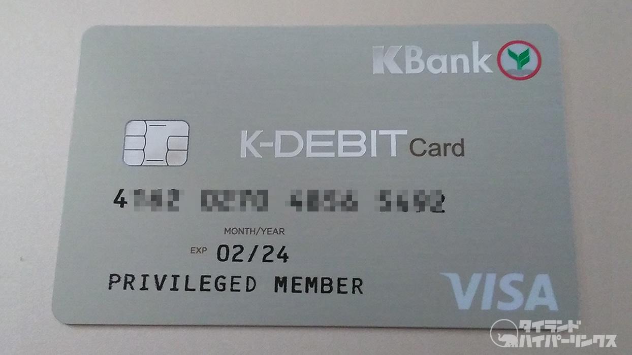 カシコン銀行のキャッシュカード