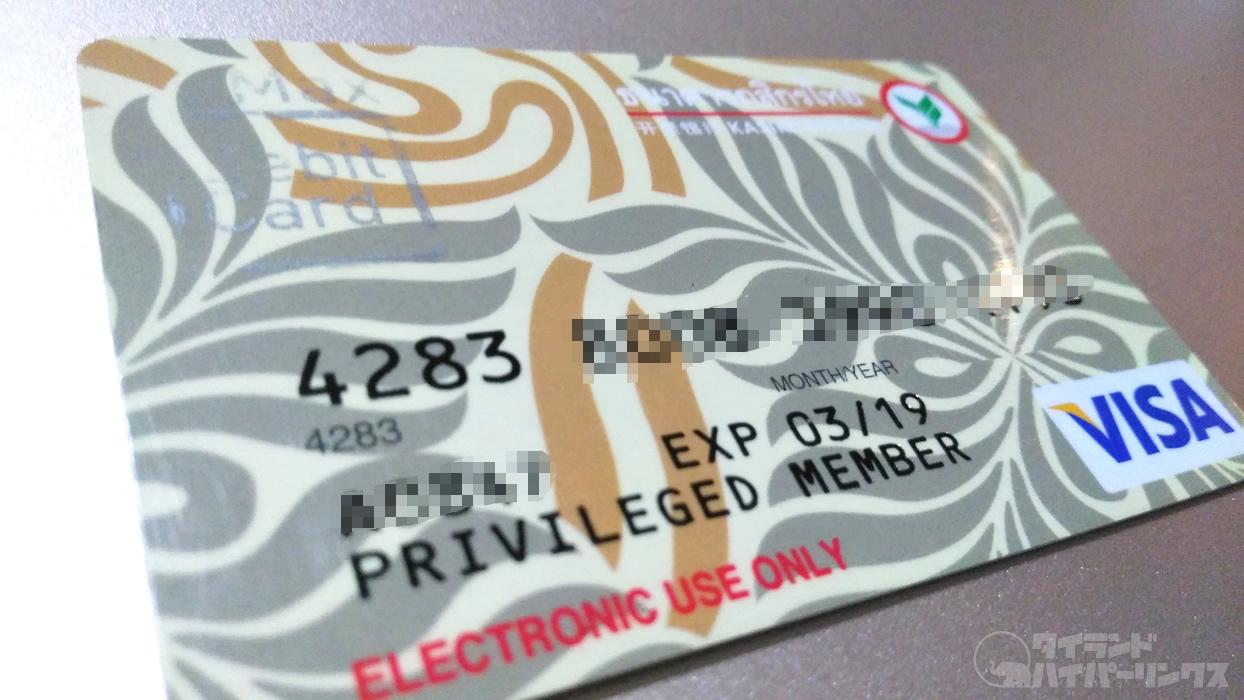 タイの銀行キャッシュカード、有効期限切れでお金が下ろせずビックリ!