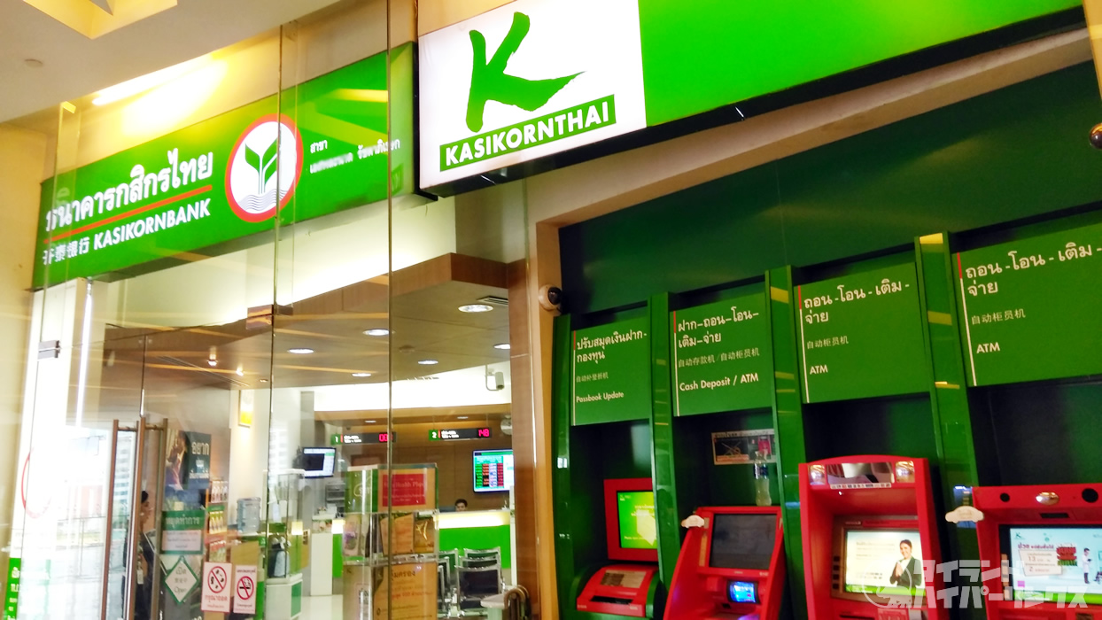 カシコン銀行のキャッシュカードを更新、手続きはどこの支店でもOK!