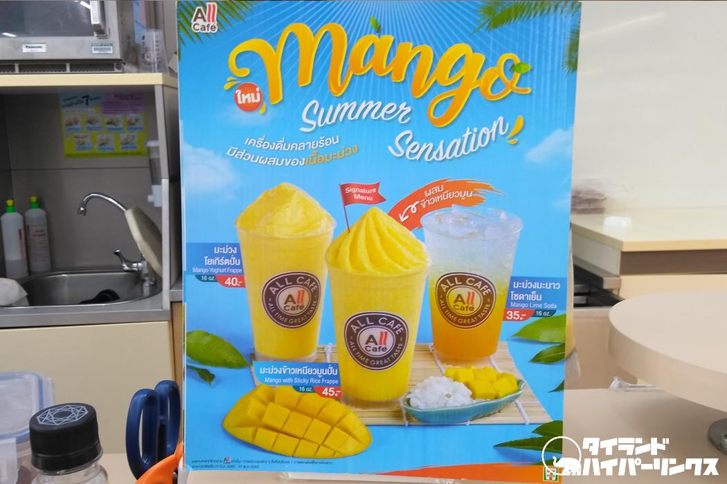 タイのスイーツ「もち米マンゴー」がシェイクになった!