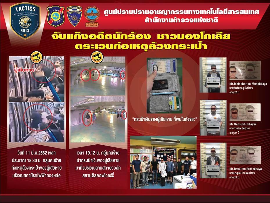 モンゴル人ラッパーのスリ団をバンコクで逮捕