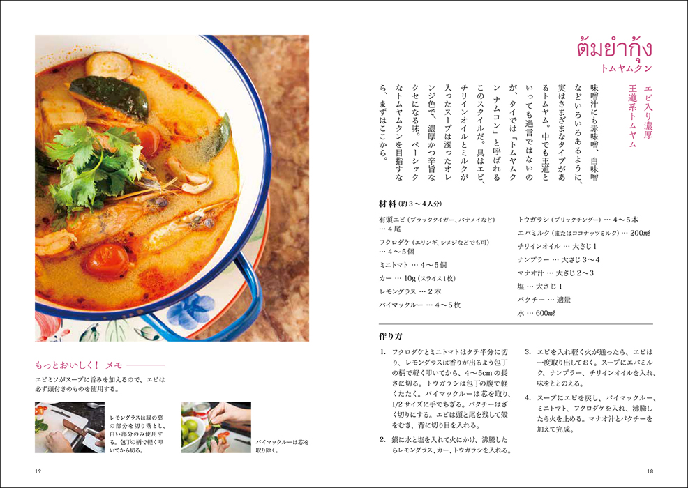 かあさんが作る家庭のタイ料理「タイかあさんの味とレシピ」発売